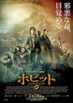 The_Hobbit_The_Desolation_Of_Smaug_New_Poster_International_JPosters