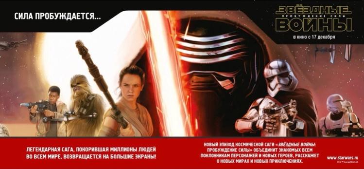 Star Wars_The Force Awakens promo art