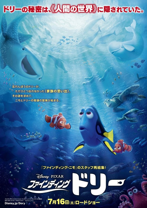 Finding Dory_International Poster2