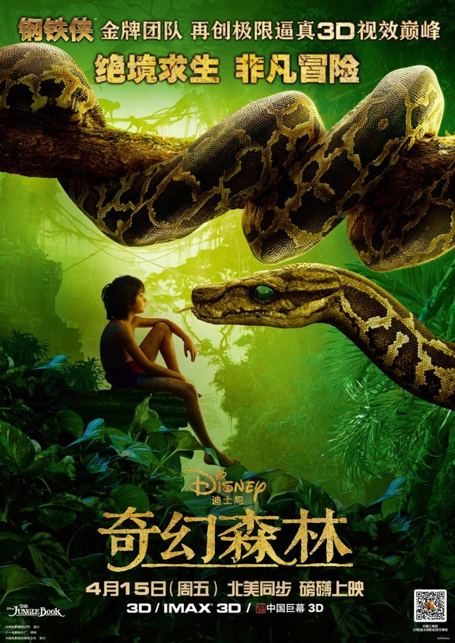 The Jungle Book_International Poster