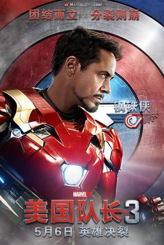 Captain America_Civil War_International Poster_Iron Man