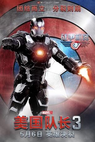 Captain America_Civil War_International Poster_War Machine
