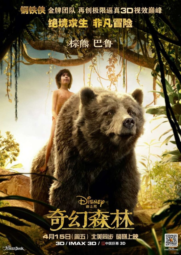 The Jungle Book_International Poster