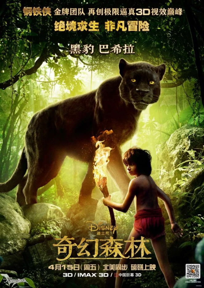 The Jungle Book_International Poster2