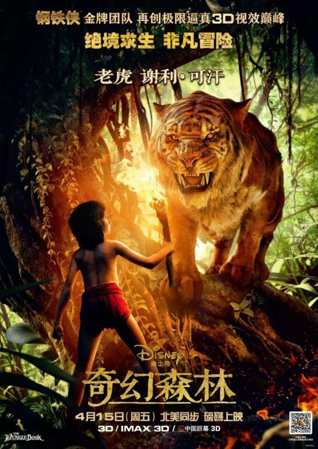 The Jungle Book_International Poster3