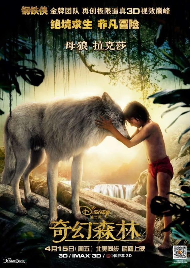 The Jungle Book_International Poster4
