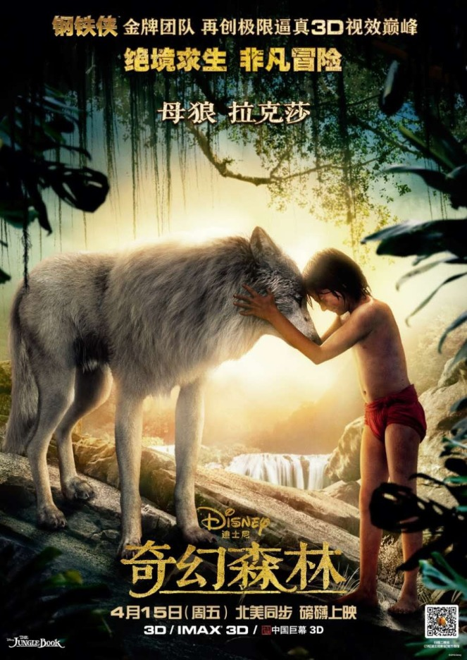 The Jungle Book_International Poster4