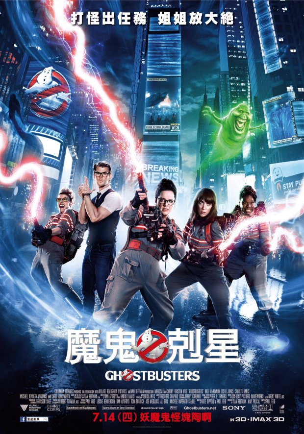 Ghostbusters_International Poster