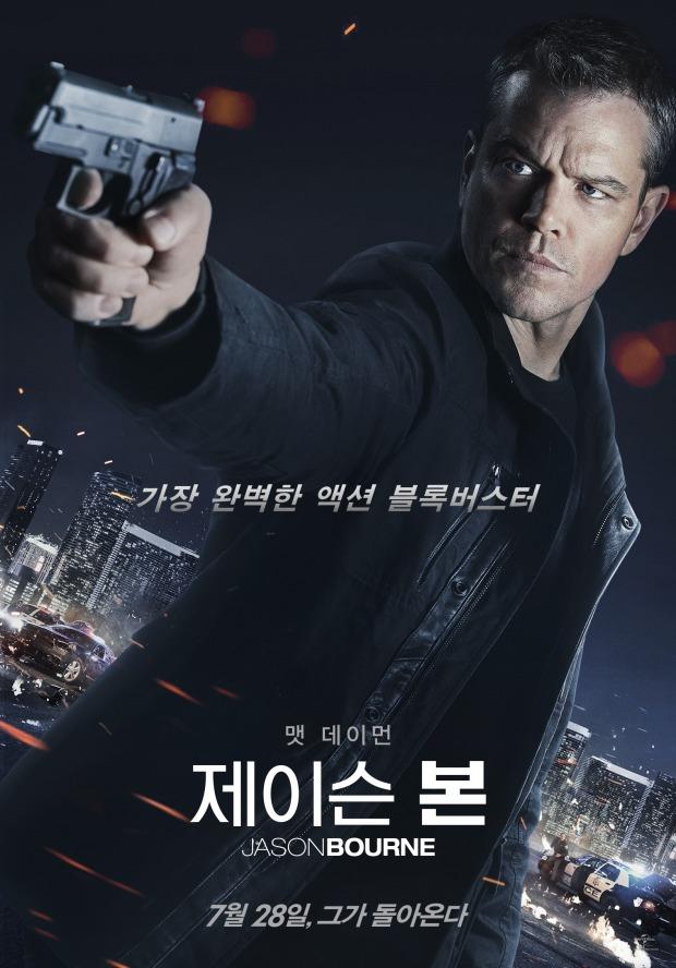 Jason Bourne_International Poster
