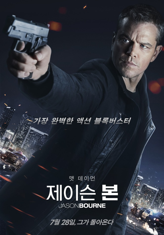 Jason Bourne_International Poster