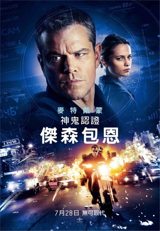 Jason Bourne_International Poster2