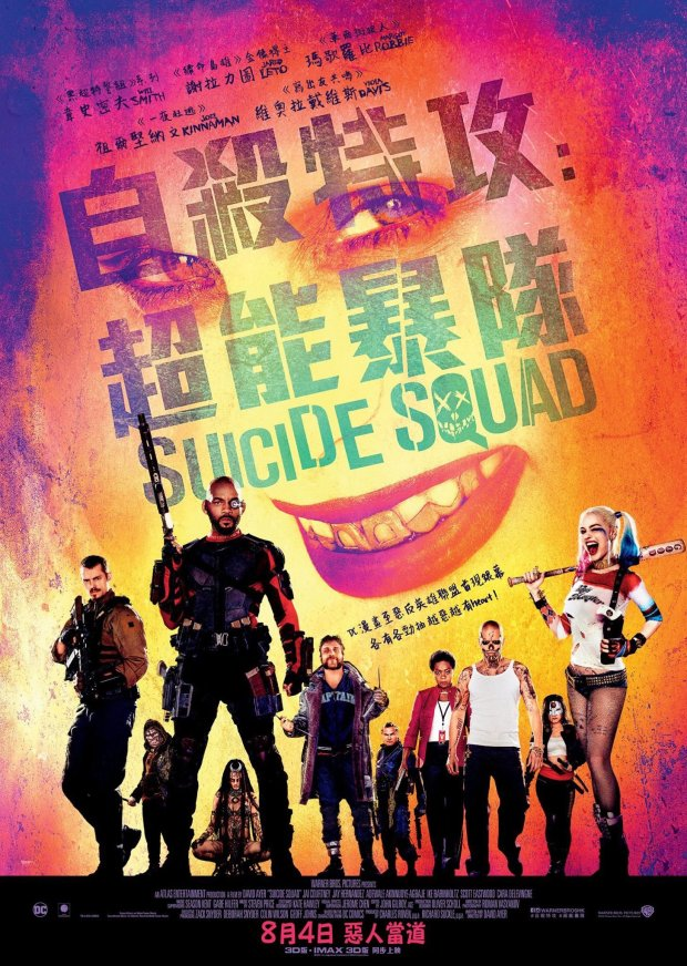 Suicide Squad_International Poster
