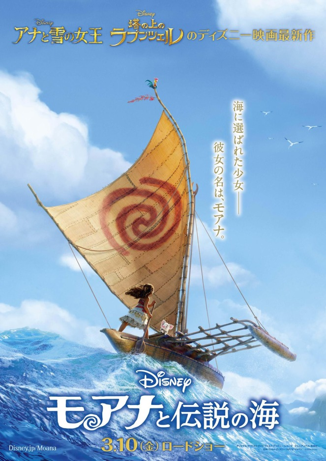 Moana_International Poster