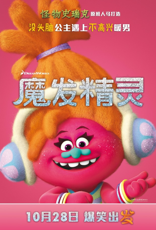 trolls_international-character-poster2
