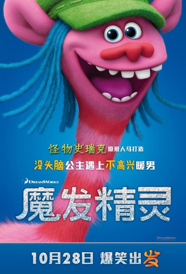 trolls_international-character-poster3